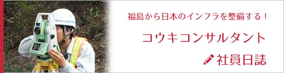 コウキコンサルタント社員日誌