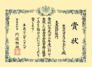 commendation02